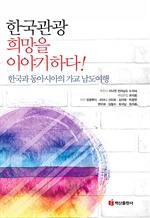 도서 이미지 - 한국관광 희망을 이야기하다! 한국과 동아시아의 가교 남도여행