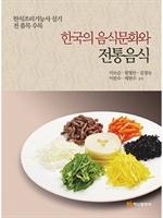 도서 이미지 - 한국의 음식문화와 전통음식