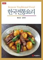 도서 이미지 - 한국전통요리 개정판