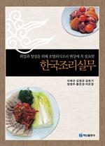 도서 이미지 - 한국조리실무