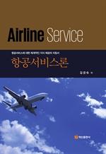 도서 이미지 - 항공서비스론