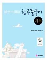 도서 이미지 - 항공중국어 기초