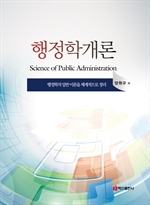 도서 이미지 - 행정학개론