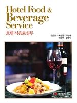 도서 이미지 - 호텔 식음료실무