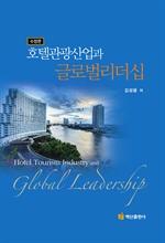 도서 이미지 - 호텔관광산업과 글로벌리더십