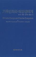 도서 이미지 - 기후변화와 해양생태계