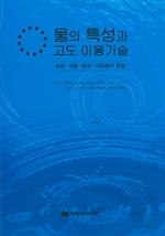 도서 이미지 - 물의 특성과 고도 이용기술