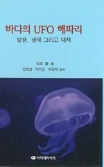 도서 이미지 - 바다의 UFO해파리
