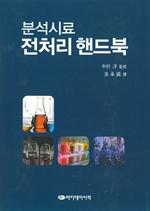 도서 이미지 - 분석시료 전처리핸드북