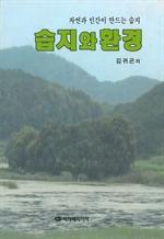 도서 이미지 - 습지와 환경