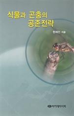 도서 이미지 - 식물과 곤충의 공존전략