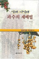 도서 이미지 - 열대.아열대 과수의 재배법
