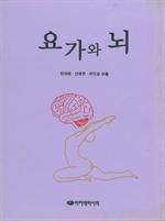 도서 이미지 - 요가와 뇌