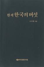 도서 이미지 - 원색 한국버섯도감