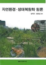 도서 이미지 - 자연환경 생태복원학 원론