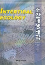 도서 이미지 - 조간대생태학