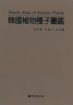 도서 이미지 - 한국식물종자도감