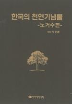 도서 이미지 - 한국의 천연기념물(노거수편)