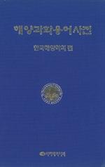 도서 이미지 - 해양과학용어사전