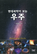 도서 이미지 - 현대과학이 보는 우주