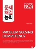 도서 이미지 - NCS 문제해결 능력
