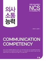 도서 이미지 - NCS 의사소통능력