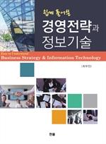 도서 이미지 - 쉽게 풀어쓴 경영전략과 정보기술