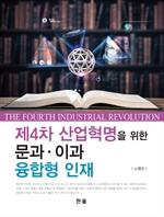 도서 이미지 - 제4차 산업혁명을 위한 문과 이과 융합형 인재