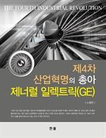 도서 이미지 - 제4차 산업혁명의 총아 제너럴 일렉트릭(GE)