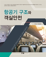 도서 이미지 - 항공기 구조와 객실안전