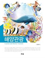 도서 이미지 - 해양관광