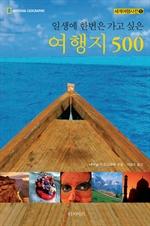 도서 이미지 - 일생에 한번은 가고 싶은 여행지 500