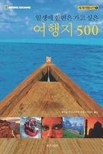 도서 이미지 - 내셔널지오그래픽 세계여행사전 3권 세트