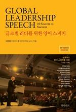 도서 이미지 - 글로벌 리더를 위한 영어 스피치