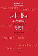 도서 이미지 - 그들을 만나러 간다 런던