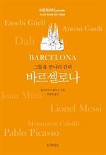 도서 이미지 - 그들을 만나러 간다 바르셀로나