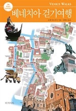 도서 이미지 - 베네치아 걷기여행