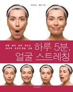도서 이미지 - 하루 5분, 얼굴 스트레칭