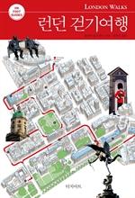 도서 이미지 - 런던 걷기여행