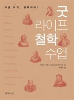 도서 이미지 - 굿라이프 철학 수업