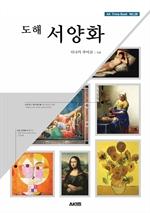 도서 이미지 - 도해 서양화