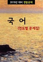 도서 이미지 - 2019년 대비 경찰공채 국어 (연도별 문제집)