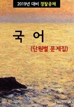 도서 이미지 - 2019년 대비 경찰공채 국어 (단원별 문제집)