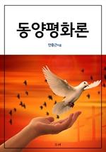 도서 이미지 - 동양평화론