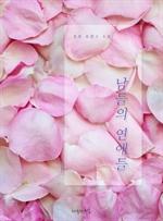 도서 이미지 - 남들의 연애들