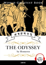 도서 이미지 - 오디세이 (The Odyssey) - 고품격 시청각 영문판