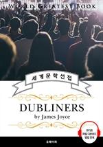 도서 이미지 - 더블린 사람들 (Dubliners) - 고품격 시청각 영문판