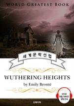 도서 이미지 - 폭풍의 언덕 (Wuthering Heights) - 고품격 시청각 영문판