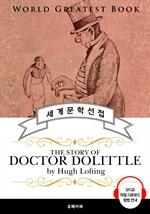 도서 이미지 - 닥터 두리틀 이야기 (The Story of Doctor Dolittle) - 고품격 시청각 영문판