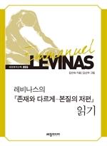 도서 이미지 - 레비나스의 존재와 다르게 읽기